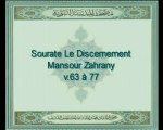 Sourate  25 - Al Furqâne: Le Discernement(1)- v.63 à 77