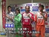 J2昇格へ ガイナーレ 新ユニフォーム披露