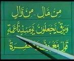 Learn Holy Quran In Urdu (IQRA) Part 13 of 65