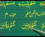 Learn Holy Quran In Urdu (IQRA) Part 16 of 65