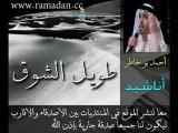 طويل الشوق - Ahmed Bukhatir . احمد بو خاطر