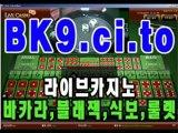바카라사이트 http://BK9.ci.to  카지노게임  황후  바카라게임 소액 재테크로 쉽게 종자돈을 불려