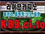 바카라게임 http://KB9.ci.to  카지노게임  황후  재테크의 절대 지존  바카라사이트