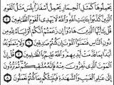 sourat(Al-Jumua)-faress abbad