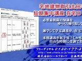 宅建DVD2011年版 権利関係3 相続