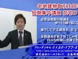 宅建DVD2011年版 権利関係4 売り主の担保責任 ・物権変動