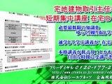 宅建DVD2011年版 宅建業法4 媒介・代理・広告規制