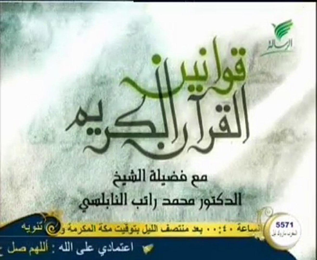 قوانين القرآن الكريم - 22 - قوانين الدعاء