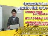 宅建DVD2011年版 税その他3 地価公示法・不動産鑑定基準・景表法