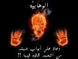 تحذير البشرية من الوهابية wahabites non salafistes