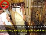 زيارة ملك السعودية لقبر النبي wahabites non salafistes
