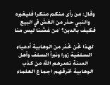 قول الوهابية بأبي جهل وأبي لهب - wahabites non salafistes