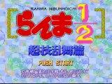 Ranma ½ Chougi Ranbu Hen [snes] videotest
