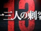 - Bande-Annonce Teaser  (Japanese)