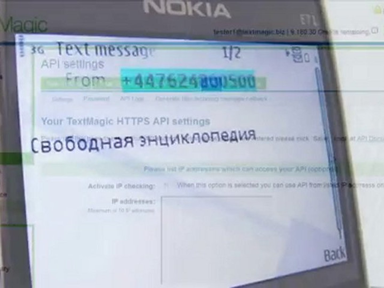 Bulk SMS Gateway API - Free SMS Scripts