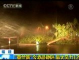 Typhoon Meranti Hits Fujian Province, China