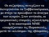 Τα Γεγονότα Που Οδήγησαν Την Ελλάδα Στο ΔΝΤ
