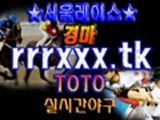경마게임 실시간경마 ★ http://RRRXXX.Tk ★ 로얄경마 야구경기결과