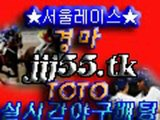 팡팡레이스 온라인경정 ★ http://www.jjj55.tk ★ 3D온라인경마 야구토토매치