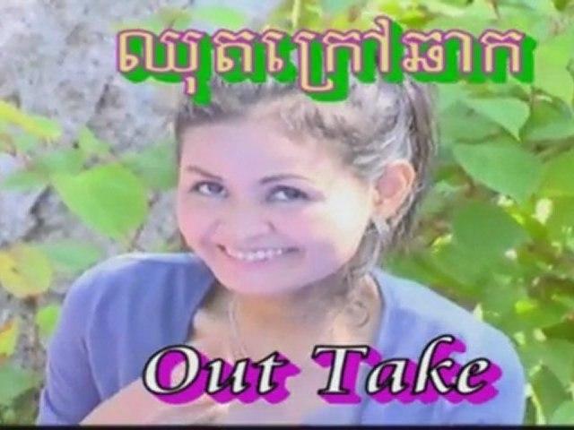 បទអក្ខរាតាមព្រះពាយKhmer Karaoke(Khmer Finland)