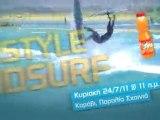Οι μεγαλύτεροι masters του Freestyle Windsurf καταφθάνουν στον Σχοινία!