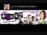 2010.06.29 TBSラジオ小島慶子キラ☆キラ 上杉隆氏 平野元官房長官の官房機密費問題について