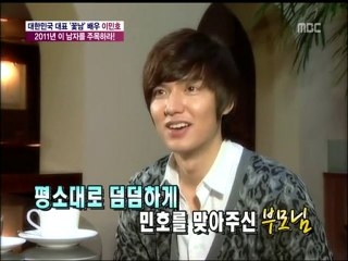 [20110119] MBC Good Day - Lee Min Ho [Part 1 of 4]