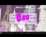 Pub 3D Fixe international Maroc Telecom