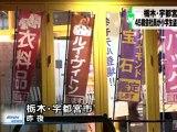栃木・宇都宮市の書店で45歳会社員が小学生のスカートの中を盗撮、現行犯逮捕