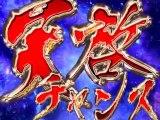 パチンコ CR弾球黙示録カイジ2(高尾)