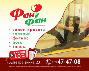 Тольятти Клуб здоровья и красоты ФАН ФАН: йога фитнес мама+ребенок танцы