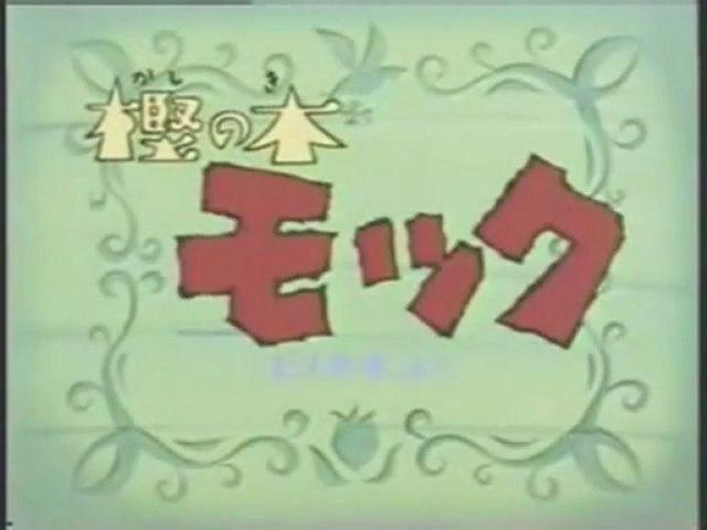 樫の木モック OP ED 【HD】