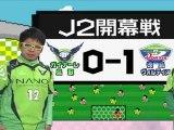 J2元年!週刊ガイナーレ