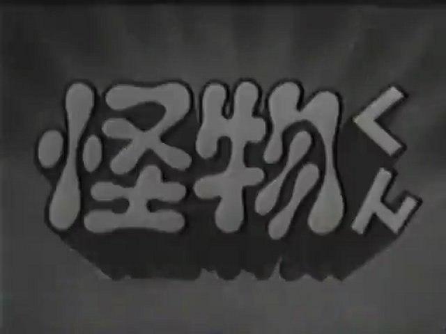 怪物くん OP ED 【HD】 〈モノクロ〉