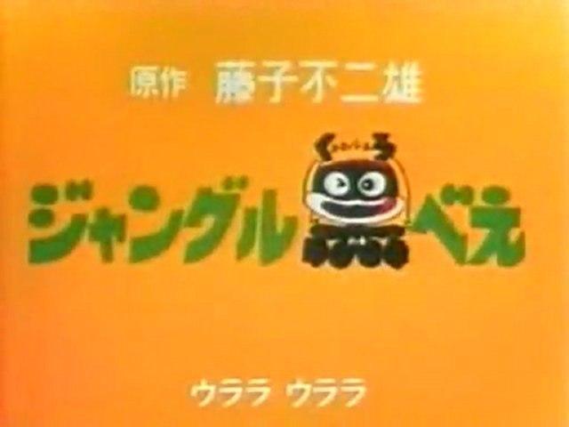 ジャングル黒べえ OP ED 【HD】