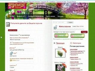 Как става поръчката в Онлайн Магазин - Градина