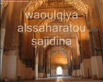 Sourat 7 Al Araf verset 117 à 122 (versets de protection)