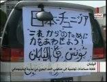 Quand La Tunisie Aide Le Japon