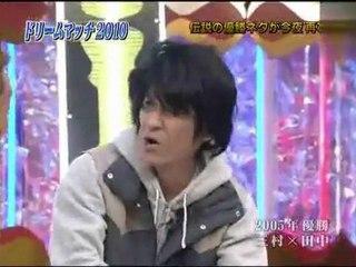 さまぁ~ず三村×ココリコ田中 ドリームマッチ コント「事件」