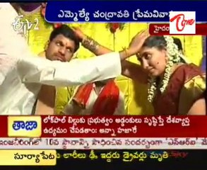 khammam MLA Chandravathi Love Marriage