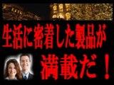 日本・東日本大震災・自己復興ビジネス