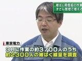 福島第一原発労働者が被曝の杜撰な管理を告白