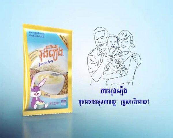 Publicité pour un aliment de complément fortifié au Cambodge