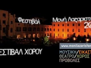 Φεστιβάλ Χορού Μονή Λαζαριστών- Moni Lazariston Dance Festival
