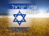 shma ysrael #