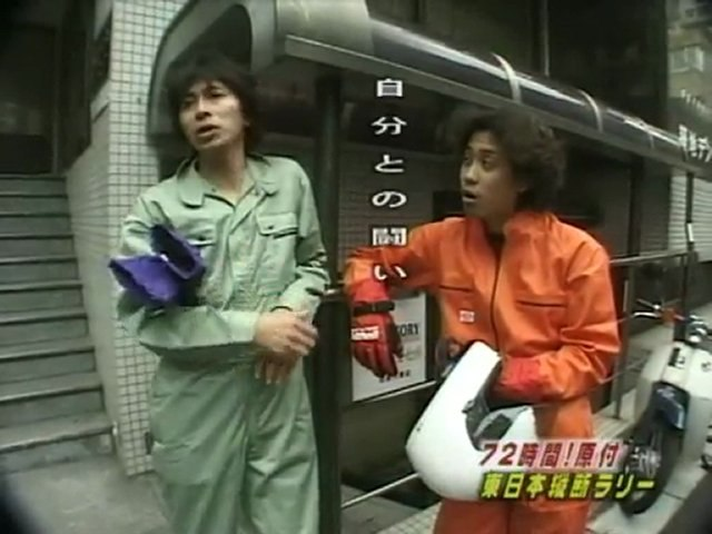 #124 [1999] East Japan 01