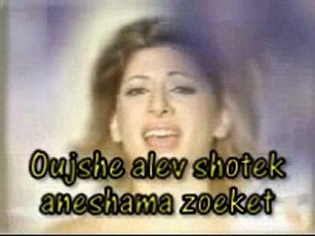 Sarit Hadad - Shma Israel