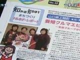 20110924 争点は原発 上関町長選