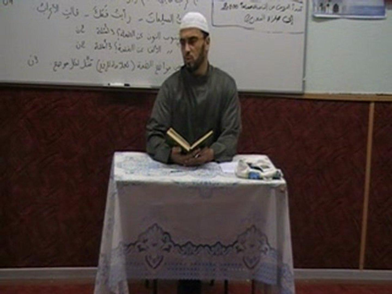 الشيخ أبو حفص - سورة سبأ الدرس 4 الجزء 1