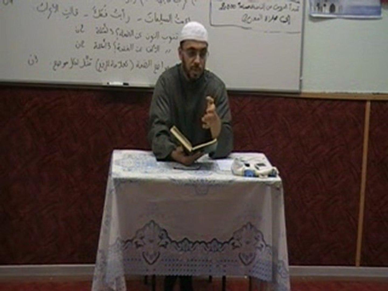 الشيخ أبو حفص - سورة سبأ الدرس 4 الجزء 2